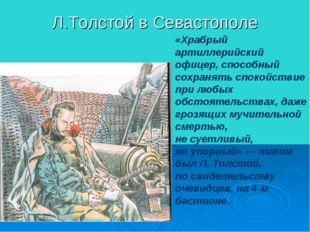 Л.Толстой в Севастополе «Храбрый артиллерийский офицер, способный сохранять с
