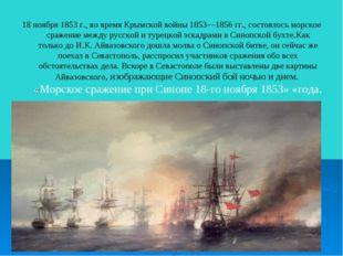 18 ноября 1853 г., во время Крымской войны 1853—1856 гг., состоялось морское