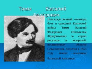Тимм Василий Федорович Непосредственный очевидец боев и сражений Крымской во