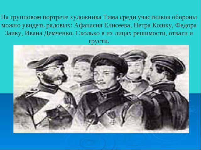 На групповом портрете художника Тима среди участников обороны можно увидеть р...