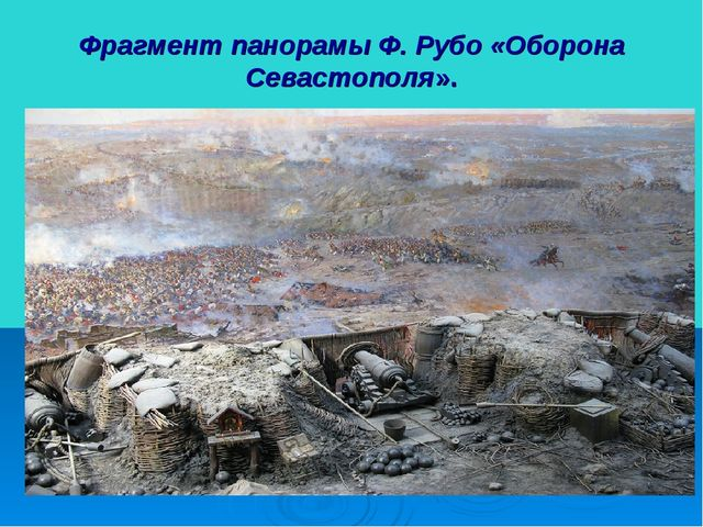 Фрагмент панорамы Ф.Рубо «Оборона Севастополя».