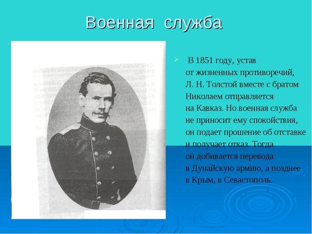 Военная служба В1851году, устав отжизненных противоречий, Л.Н.Толстой вм...