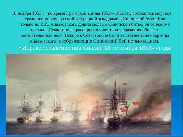 18 ноября 1853 г., во время Крымской войны 1853—1856 гг., состоялось морское...