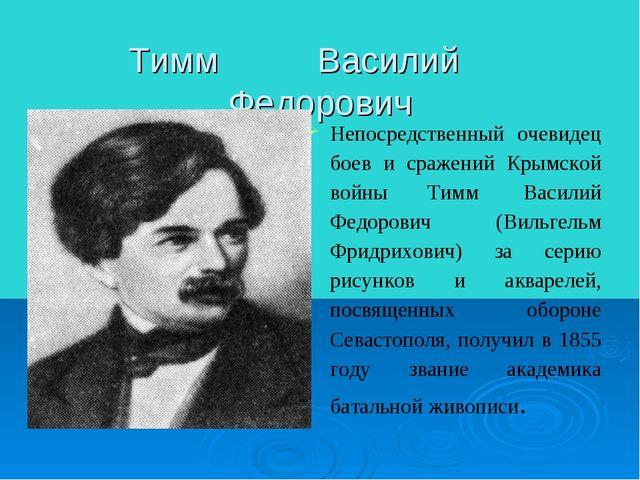 Тимм Василий Федорович Непосредственный очевидец боев и сражений Крымской во...
