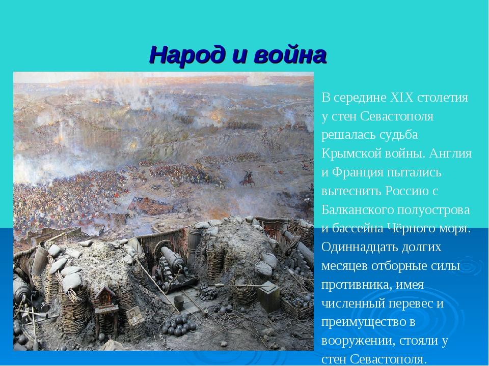 Народ и война В середине XIX столетия у стен Севастополя решалась судьба Крым...