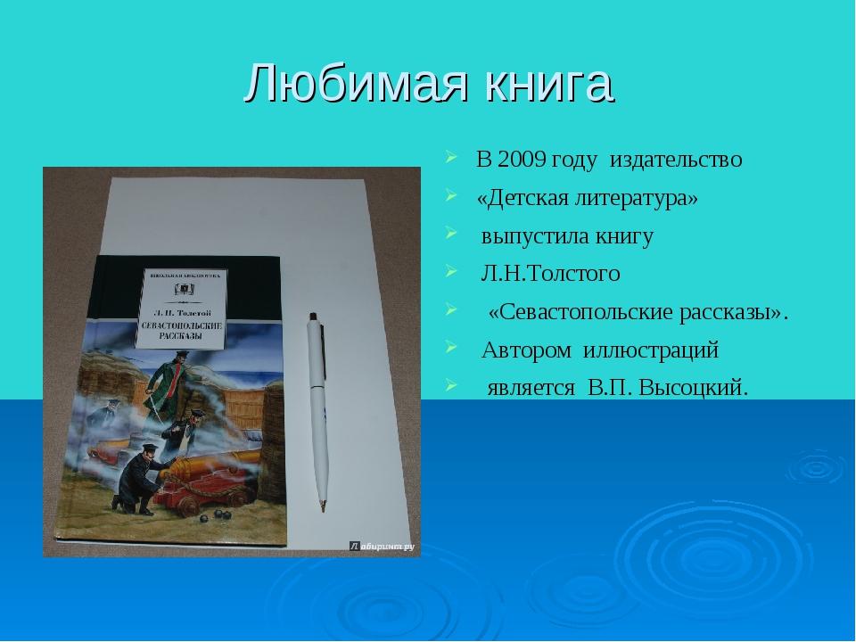 Любимая книга В 2009 году издательство «Детская литература» выпустила книгу Л...