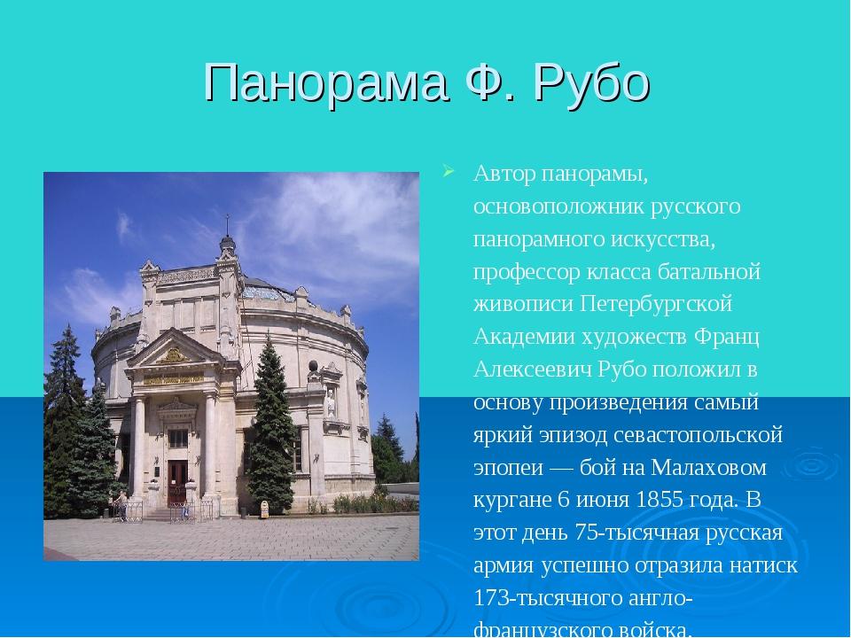 Панорама Ф. Рубо Автор панорамы, основоположник русского панорамного искусств...
