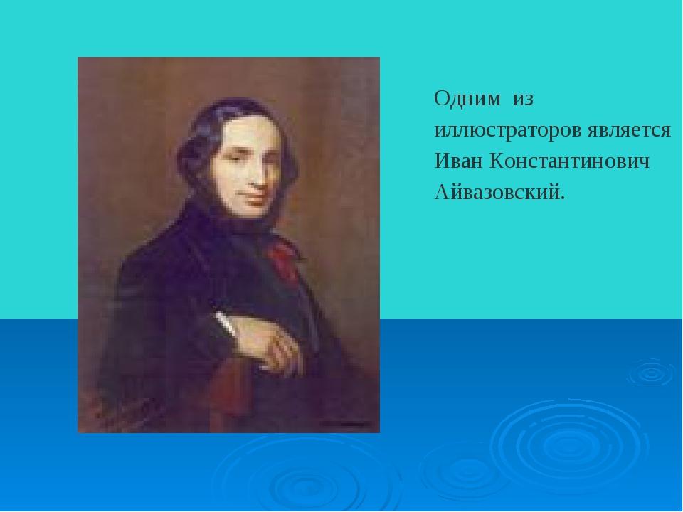 Одним из иллюстраторов является Иван Константинович Айвазовский.