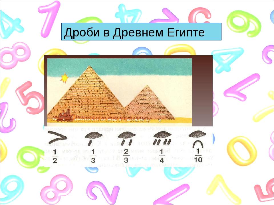 Дроби в Древнем Египте
