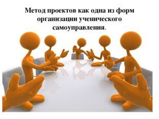 Метод проектов как одна из форм организации ученического самоуправления.