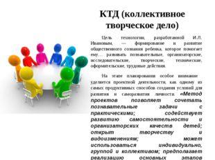 КТД (коллективное творческое дело) Цель технологии, разработанной И.Л. Иванов