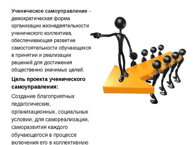Ученическое самоуправление – демократическая форма организации жизнедеятельно...