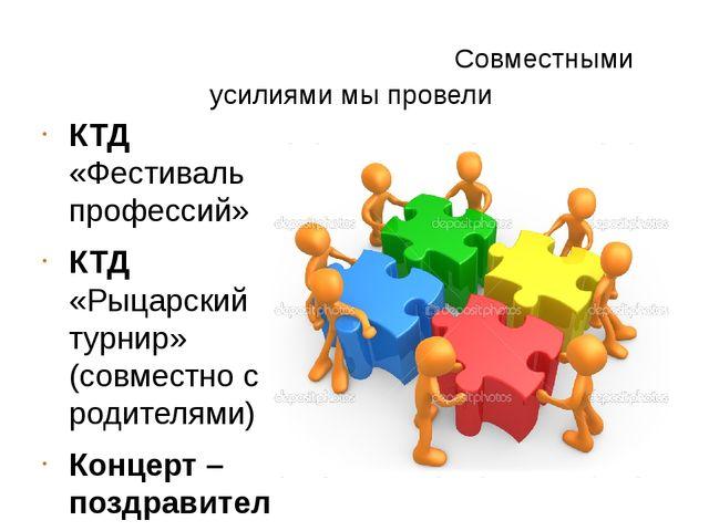 Совместными усилиями мы провели КТД «Фестиваль профессий» КТД «Рыцарский тур...