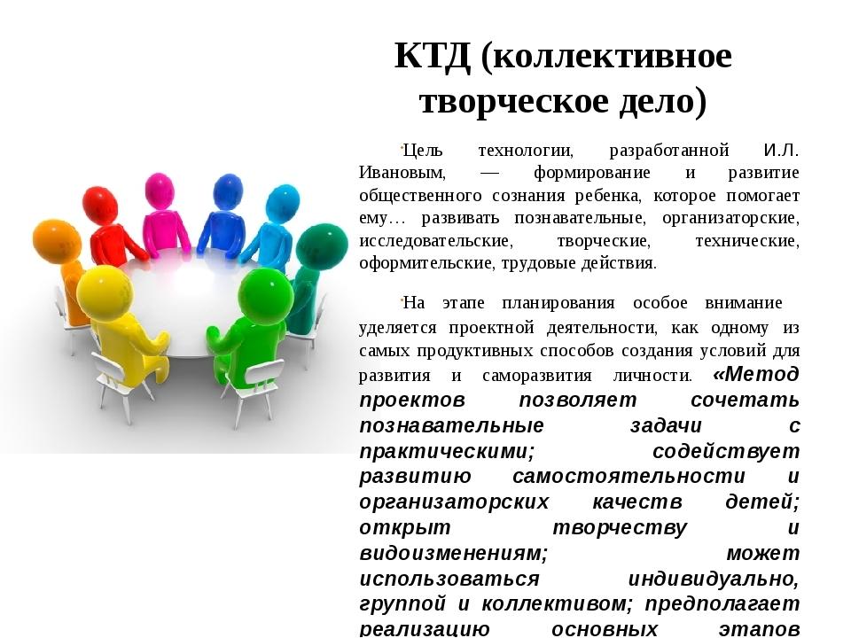 КТД (коллективное творческое дело) Цель технологии, разработанной И.Л. Иванов...
