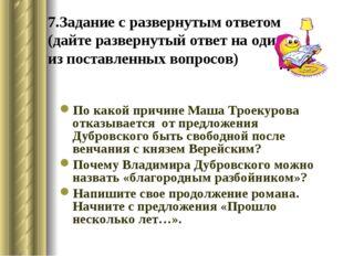7.Задание с развернутым ответом (дайте развернутый ответ на один из поставлен