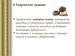 9.Творческое задание Придумайте название газете, которая бы выходила в губерн