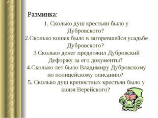 Разминка: 1. Сколько душ крестьян было у Дубровского? 2.Сколько кошек было в