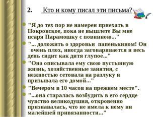 """2. Кто и кому писал эти письма? """"Я до тех пор не намерен приехать в Покровско"""