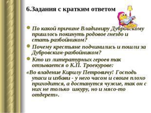 6.Задания с кратким ответом По какой причине Владимиру Дубровскому пришлось п