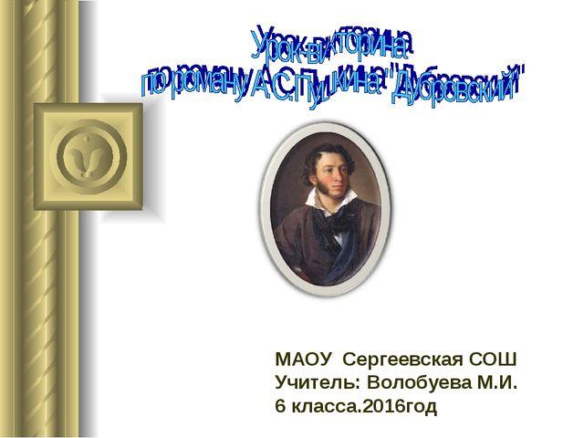 МАОУ Сергеевская СОШ Учитель: Волобуева М.И. 6 класса.2016год