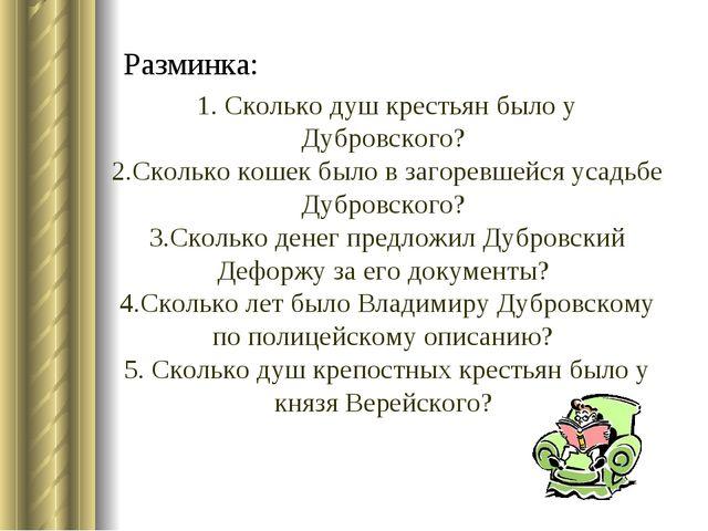 Разминка: 1. Сколько душ крестьян было у Дубровского? 2.Сколько кошек было в...