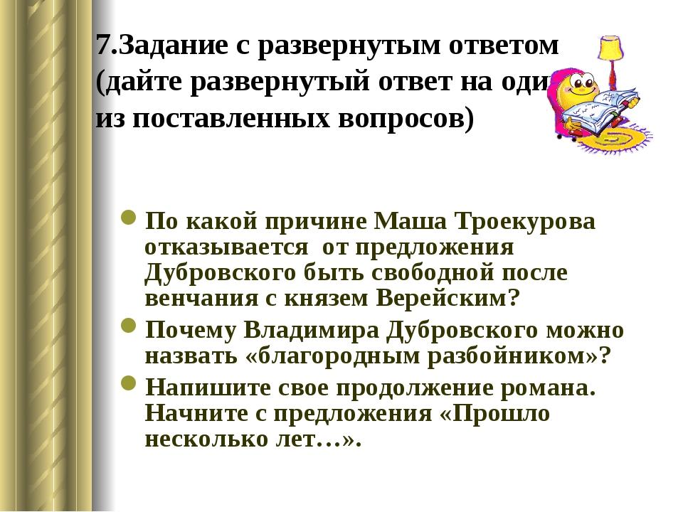 7.Задание с развернутым ответом (дайте развернутый ответ на один из поставлен...
