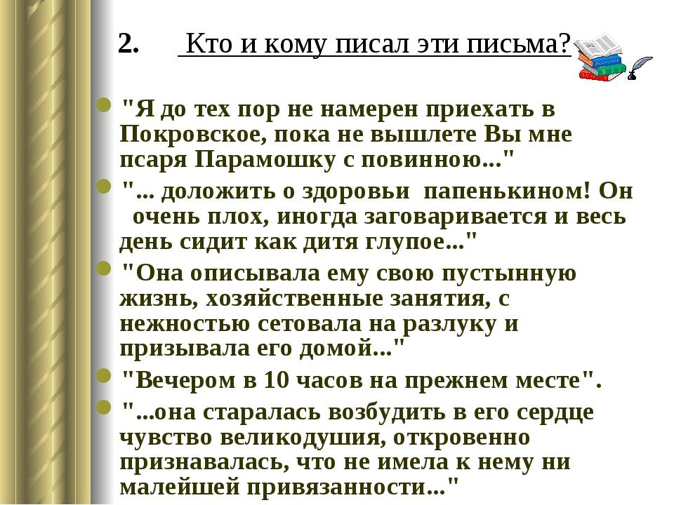 """2. Кто и кому писал эти письма? """"Я до тех пор не намерен приехать в Покровско..."""