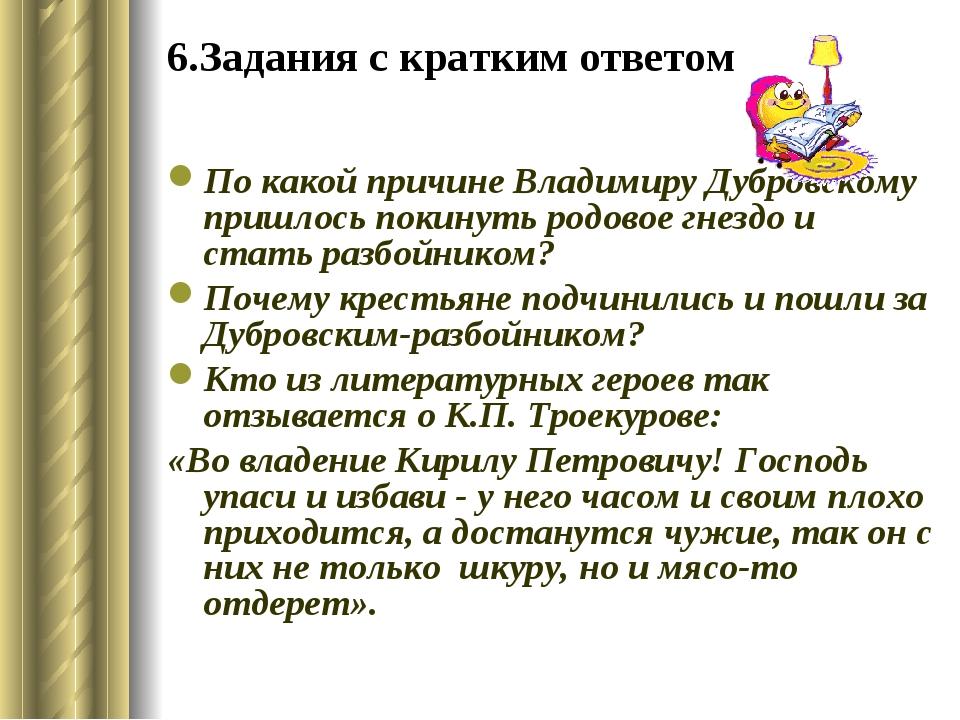 6.Задания с кратким ответом По какой причине Владимиру Дубровскому пришлось п...