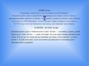 КЛЮЧИ – БУЛАК (село) Название происходит от монгольского слова «булак» — ист