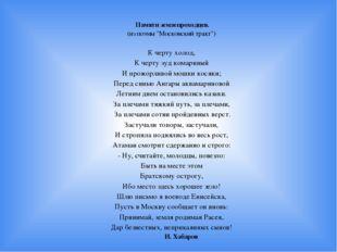 """Памяти землепроходцев. (из поэмы """"Московский тракт"""") К черту холод, К черту з"""