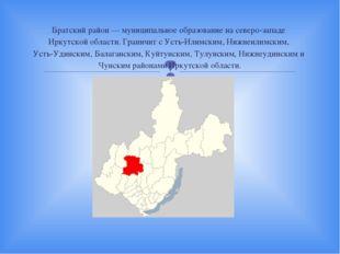 Братский район — муниципальное образование на северо-западе Иркутской област