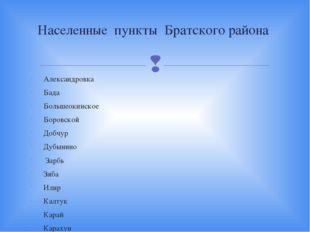 Александровка Бада Большеокинское Боровской Добчур Дубынино Зарбь Зяба Илир К