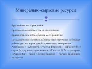 Крупнейшие месторождения: Братское газоконденсатное месторождение, Краснояров