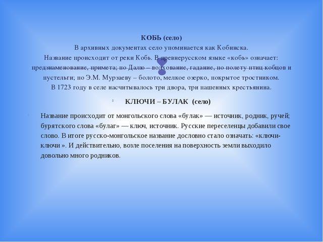 КЛЮЧИ – БУЛАК (село) Название происходит от монгольского слова «булак» — ист...