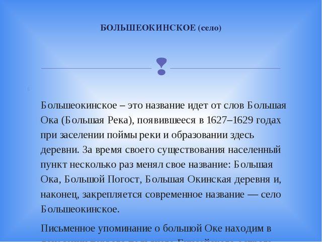 Большеокинское – это название идет от слов Большая Ока (Большая Река), появи...