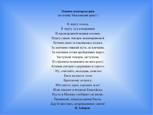 """Памяти землепроходцев. (из поэмы """"Московский тракт"""") К черту холод, К черту з..."""