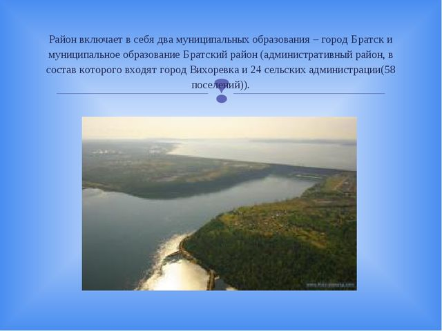 Район включает в себя два муниципальных образования – город Братск и муниципа...