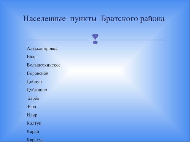 Александровка Бада Большеокинское Боровской Добчур Дубынино Зарбь Зяба Илир К...