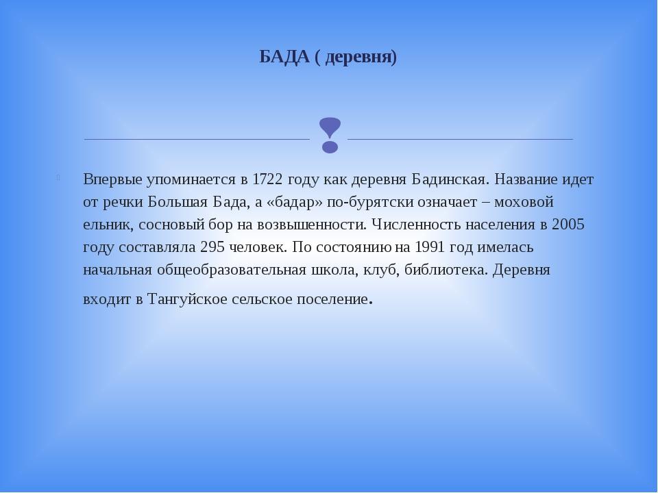 Впервые упоминается в 1722 году как деревня Бадинская. Название идет от речки...