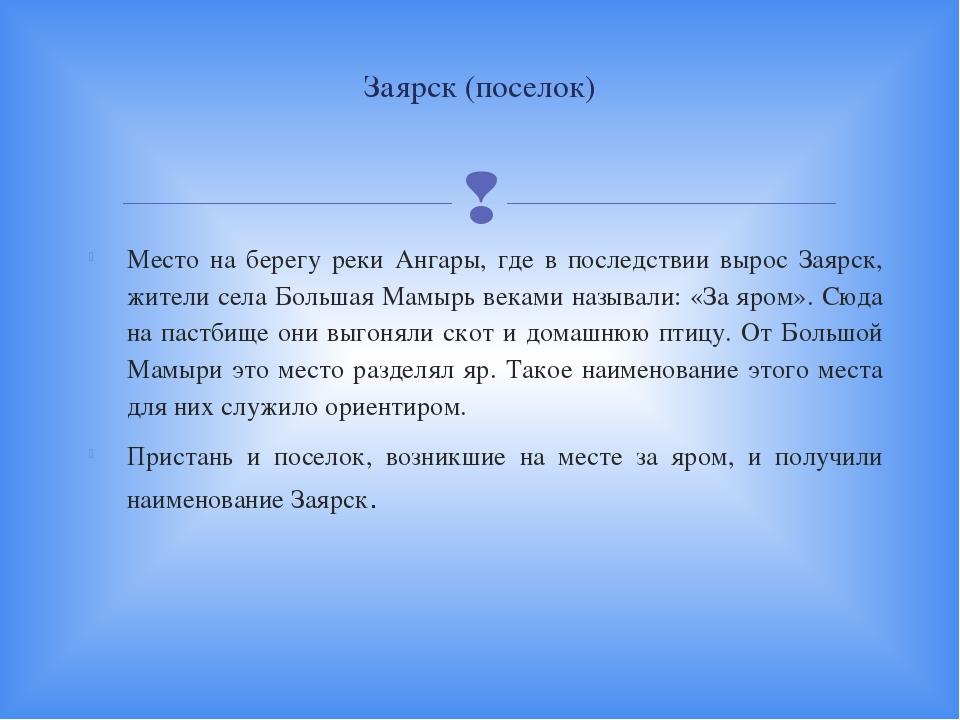 Место на берегу реки Ангары, где в последствии вырос Заярск, жители села Боль...