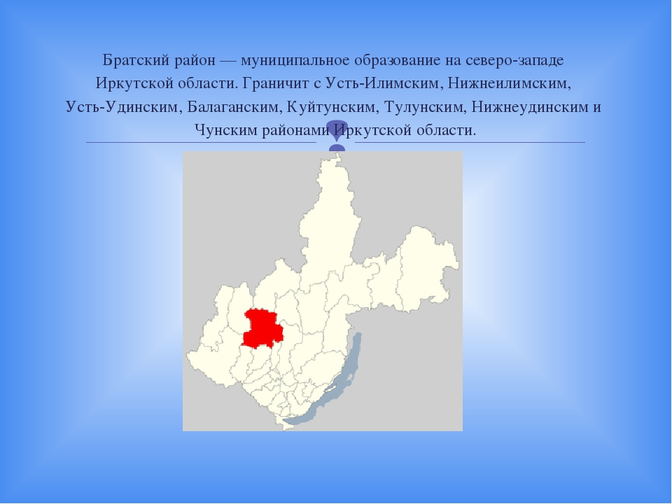 Братский район — муниципальное образование на северо-западе Иркутской област...