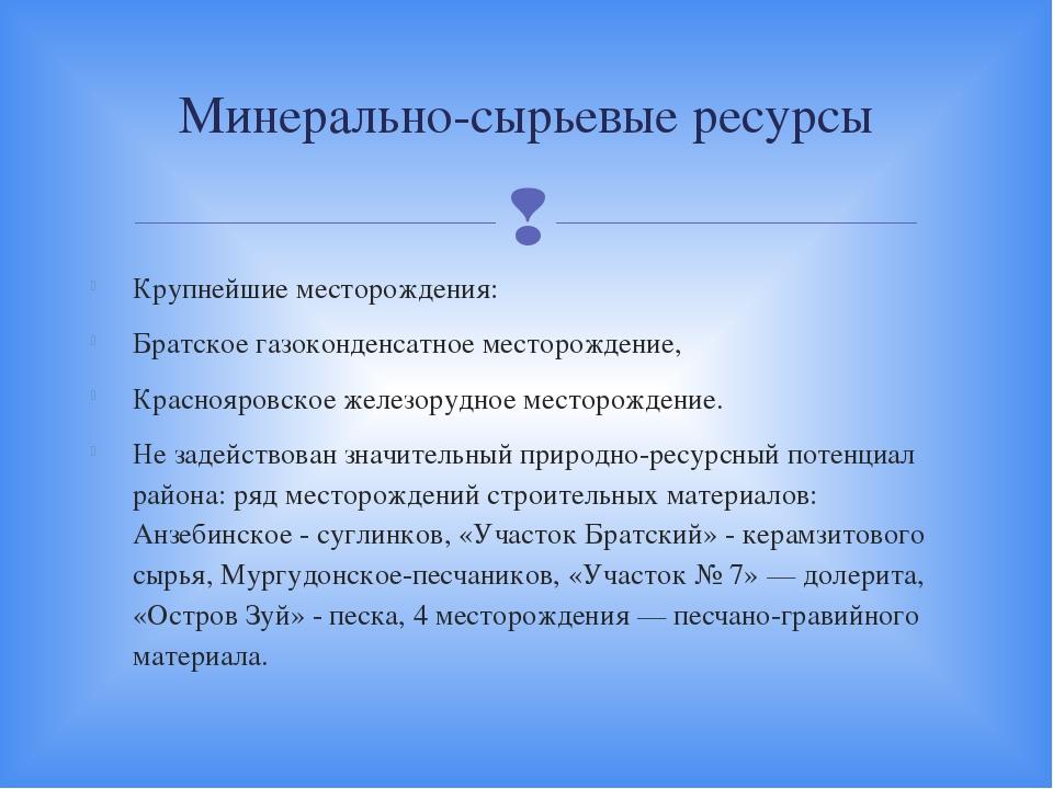 Крупнейшие месторождения: Братское газоконденсатное месторождение, Краснояров...