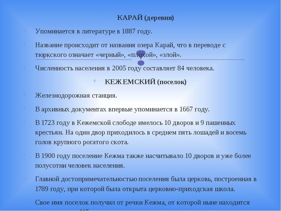 КАРАЙ (деревня) Упоминается в литературе в 1887 году. Название происходит от...