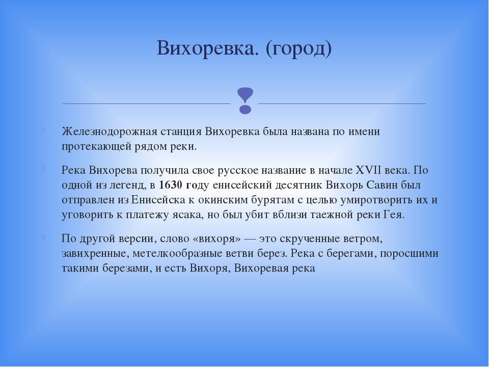 Железнодорожная станция Вихоревка была названа по имени протекающей рядом рек...