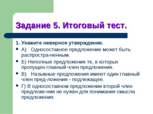 Задание 5. Итоговый тест. 1. Укажите неверное утверждение. A)Односоставное п