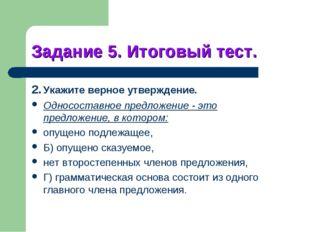Задание 5. Итоговый тест. 2.Укажите верное утверждение. Односоставное предло