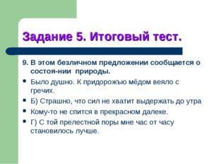 Задание 5. Итоговый тест. 9. В этом безличном предложении сообщается о состоя