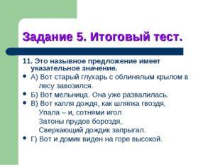 Задание 5. Итоговый тест. 11. Это назывное предложение имеет указательное зна