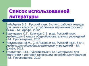 Список использованной литературы Бабайцева В.В. Русский язык. 8 класс: рабоча