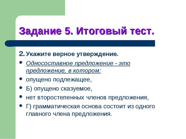 Задание 5. Итоговый тест. 2.Укажите верное утверждение. Односоставное предло...